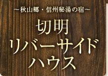 秋山卿・信州秘湯の宿 切明リバーサイドハウス